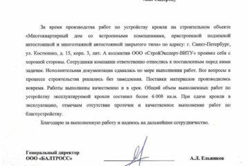 """ООО """"Балтросс"""""""