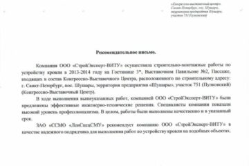 """ЗАО """"ССМО ЛенСпецСМУ"""""""