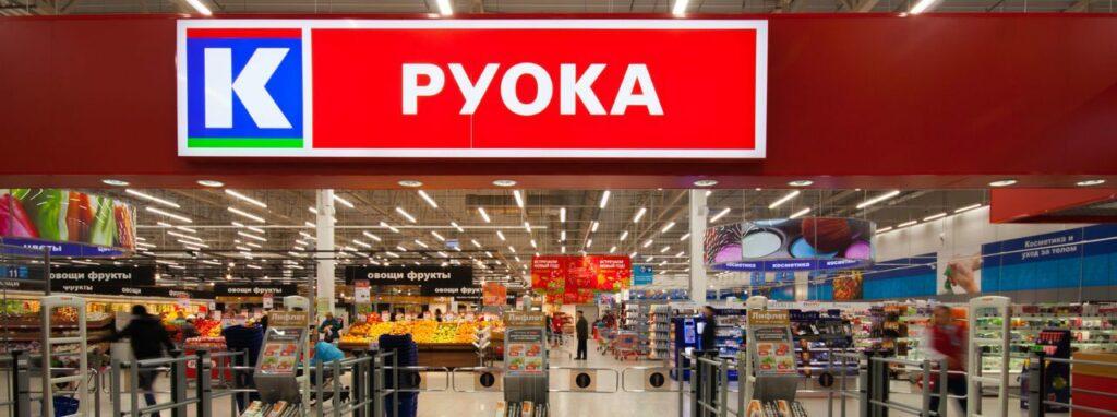 Гипермаркет K-Ruoka