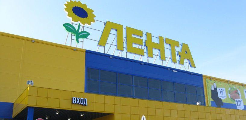Распределительный центр оптовой торговли ООО «Лента»