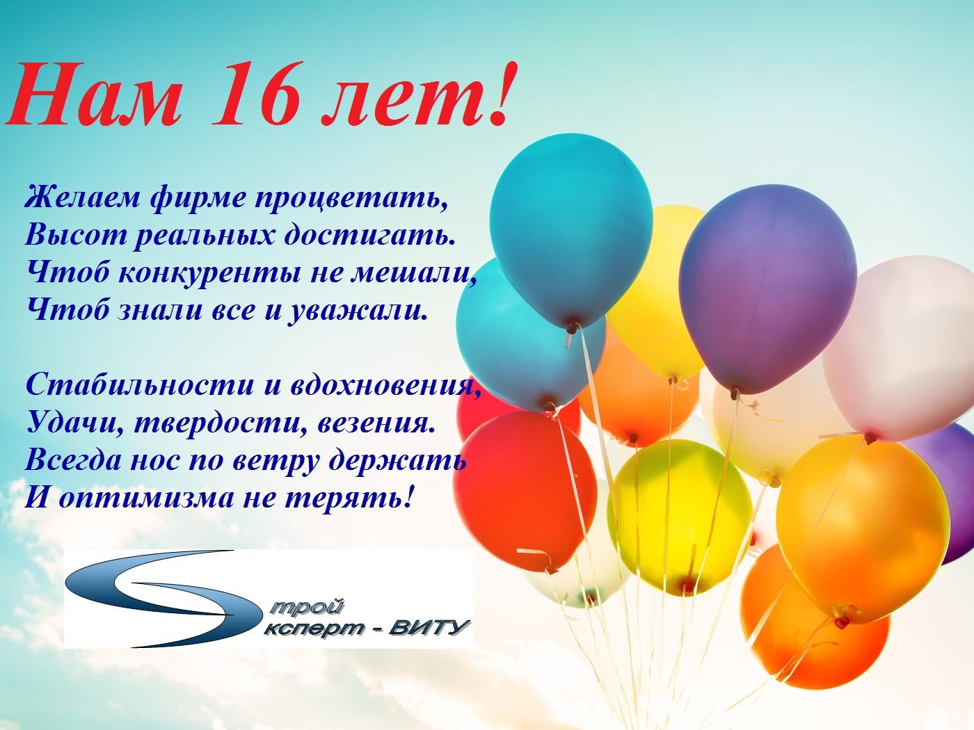 Компании СтройЭксперт-ВИТУ 16 лет!